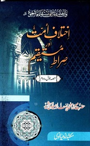 Ikhtilaf E Ummat Awr Sirat E Mustaqeem