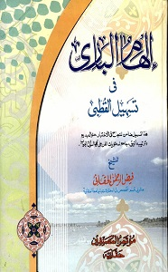 Ilham ul Bari Arabic Sharh Al Qutbi