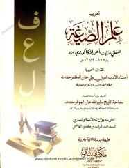 Ilm Us Segha Arabic