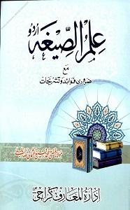 Ilm us Sigha Urdu