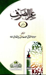 Ilm Us Sarf Aowalain