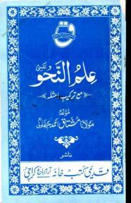 Ilmun Nahw Qademi