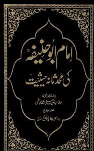 Imam e Abu Hanifa Rh-A ki Muhadisana haisiyat_0000