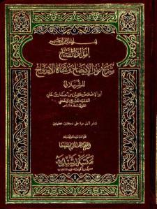 Imdad ul Fattah Arabic Arabic Sharh Noor ul Eizah