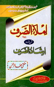 Imla Us Sarf Urdu Sharh Irshad Us Sarf