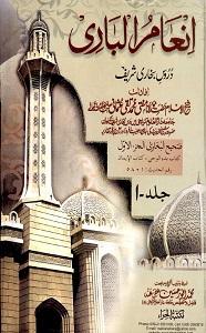 Inam ul Bari Urdu Sharh Sahihul Bukhari