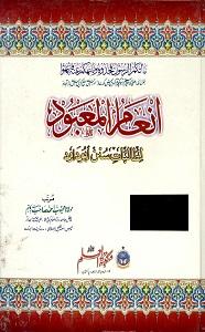Inam ul Mabood Urdu Sharh Abu Dawood