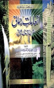 Inamat Rahmani Urdu Sharh Tirmizi Jild 2