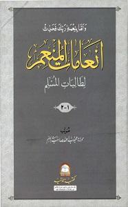Inamat ul Munim Urdu Sharh Sahih ul Muslim