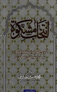 Urdu mishkat al masabih pdf