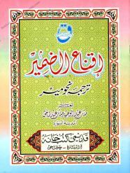Iqna uz Zamir Tareeb Nahw Meer