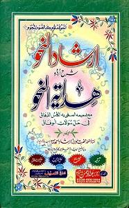 Irshad un Nahw Urdu Sharh Hidayat un Nahw By Maulana Irshad Ahmad ارشاد النحو اردو شرح ھدایۃ النحو Pdf Download