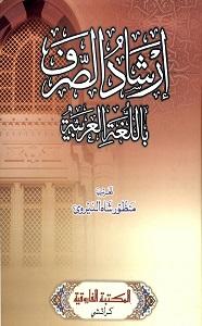 Irshad us Sarf Arabic