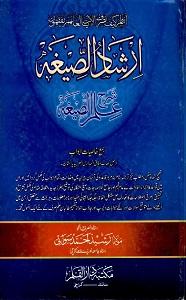 Irshad us Sigha Urdu Sharh Ilm us Sigha