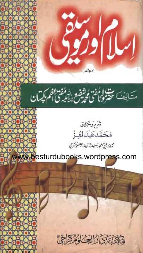 Islam Aur Moseeqi