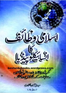 Islami Wazaif Ka Encyclopedia
