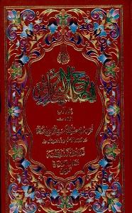Izah Ul Bukhari Urdu Sharh Sahihul Bukhari
