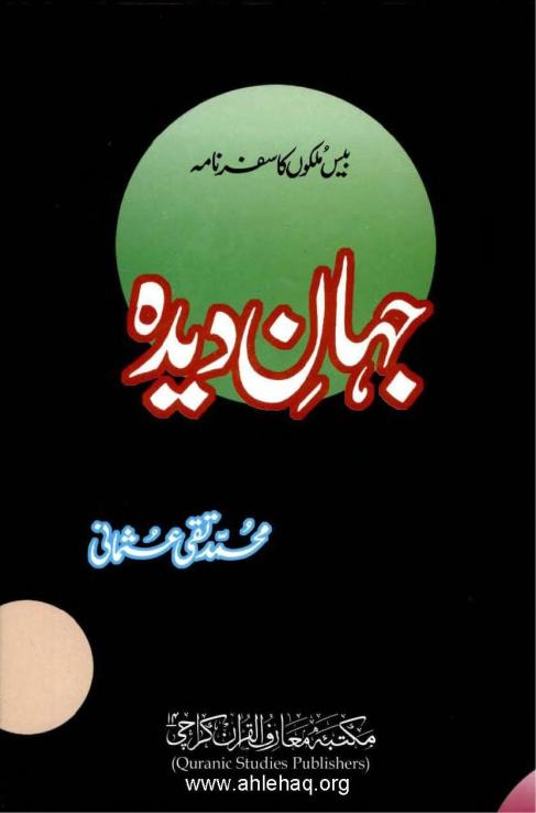Jahan E Deedah