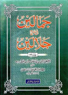 Jamalain Urdu Shar Jalalain