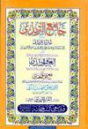 Jame Al-Tirmezi Vol-1