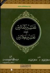 Kamalain Urdu Sharh Jalalain