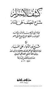 Kashf ul Asrar Al Manar كشف الاسرار شرح المصنف على المنار Pdf Download