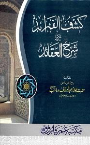 Kashf ul Faraid Urdu Sharh Shah ul Aqaid