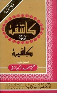 Kashifa Urdu Sharh Kafia
