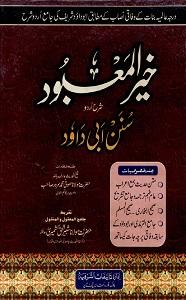 Khair ul Mabood Urdu Sharh Abu Dawood