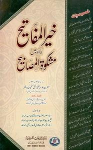 Khair Ul Mafateeh Urdu Sharh Mishkat ul Masabih