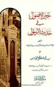Ashraful hidaya