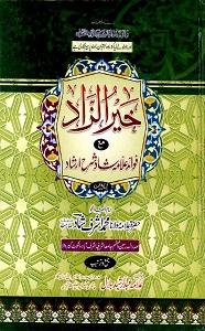 Khair uz Zad Urdu Sharh Irshad us Sarf