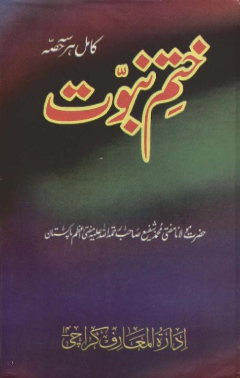 Khatm e Nubuwwat By Mufti Muhammad Shafi ختم نبوت