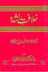 Khilafat E Rashida