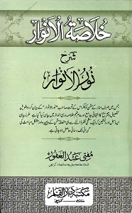 Khulasat ul Anwaar Urdu Sharh Noor ul Anwar