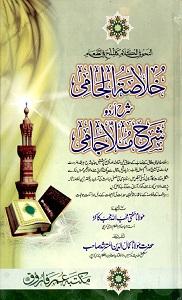 Khulasat ul Jami Urdu Sharh Sharh Ul Jami