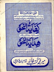 Kifayat un Nahw Urdu Sharh Hidayat un Nahw By Maulana Muhammad Hayat Sunbhli کفایۃ النحو اردو شرح ھدایۃ النحو Pdf Download