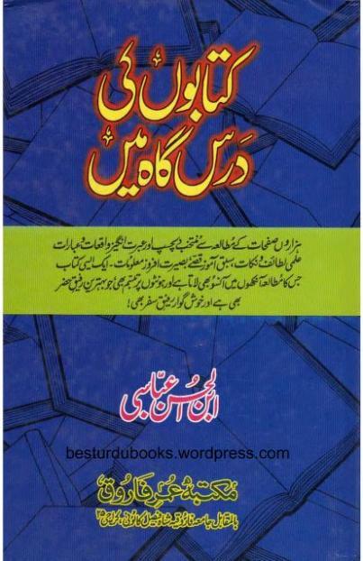 Kitabo Ki Darasgah