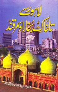 Lahore Say Ta Khak E Bukhara O Samarqand