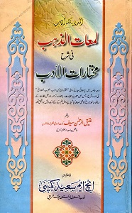 Lamaat uz Zahab Urdu Sharh Mukhtaraat