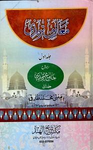 Ma'arif E Tirmizi Urdu Sharh Al Tirmizi
