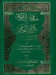 Maarif Ul Kafia