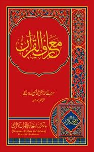 تفسیر معارف القرآن  مفتی محمد شفیع عثمانی