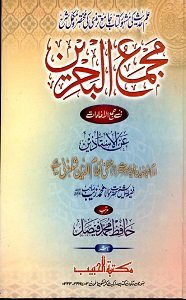 Majma ul Bahrain Urdu Sharh Al Tirmizi