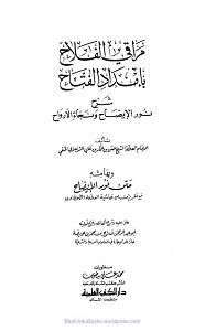 Maraqil Falah Arabic Sharh Noor ul Eizah مراقی الفلاح