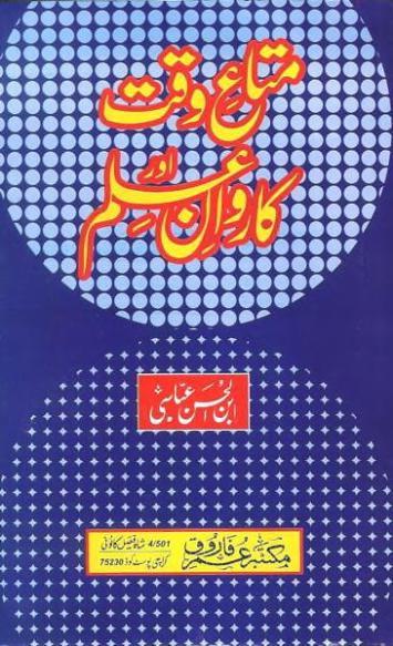 Mata E Waqt