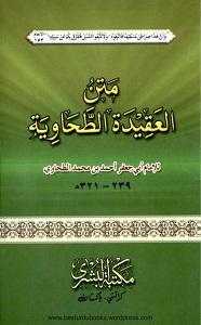 Matn ul Aqeeda Al Tahawiah العقیدۃ الطحاویہ
