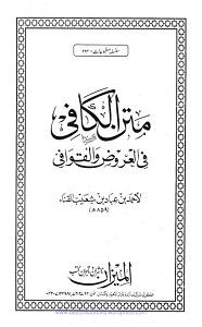 Matn ul Kafi متن الکافی