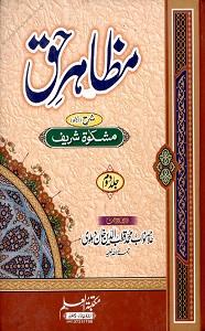Mazahir Haq Urdu Sharh Mishkat ul Masabeeh