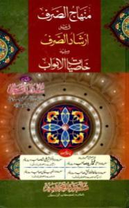 Mihaj us Sarf Urdu Sharh Irshad Us Sarf